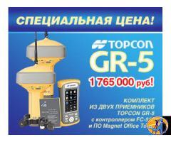 Полный комплект приемников Topcon GR-5 с полевым контроллером FC-500 по специальной цене